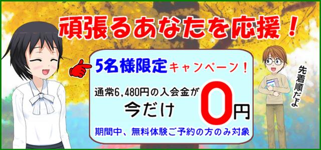 9月限定で入会金0円キャンペーンをおこないます。(通常6,480円)