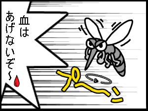 蚊と格闘!