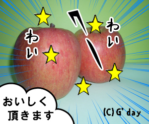 長野のりんご