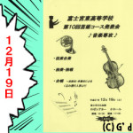 第10回芸術コース発表会