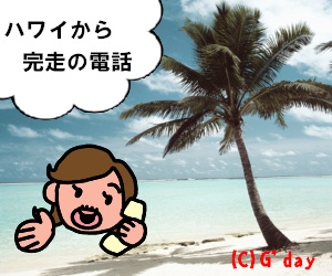 ハワイからの電話