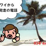 ハワイからの国際電話