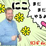 アメリカ人講師の0円レッスン