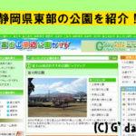 富士山周辺公園ガイドも・・・ジワジワ