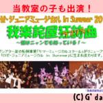 7/31(土) ロゼシアターでミュージカル