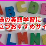 厳選 お子様の英語学習に役立つおすすめサイト 7選