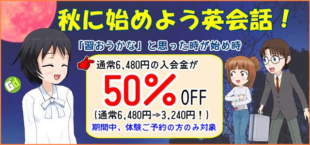入会金50%OFF