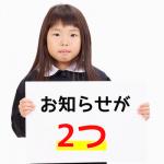 新年度の募集と入会金0円