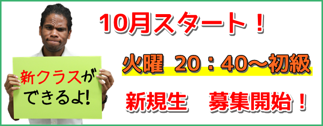 2015 10月開校!火曜20:40~クラス