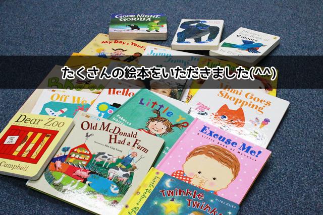 子供用の絵本(英語の絵本)を大量に寄付して下さいました。