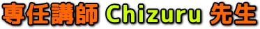 専任講師Chizuru先生
