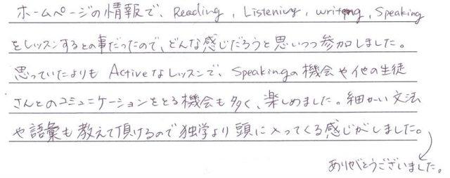 大人英会話クラス感想2
