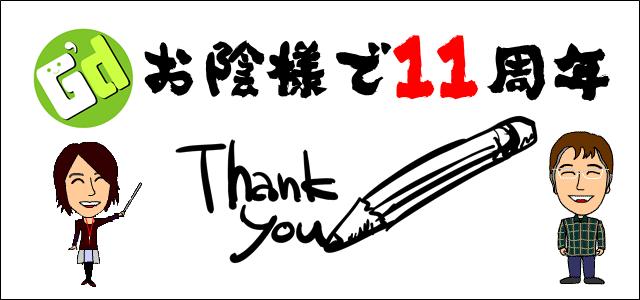 当教室とご縁がありました全ての方に感謝致します