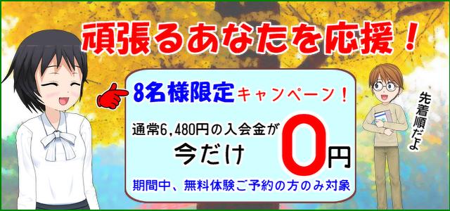 8名限定 入会金0円