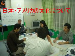 テーマは日本・アメリカの文化