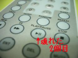 再生ボタンを押すと返ってこない・・