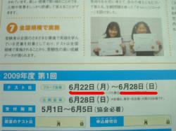 6月22日(月)~28日(日)の間で行います。