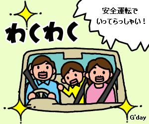 安全運転でね!