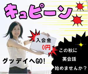 入会金0円だよ~