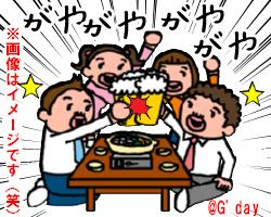 大人の交流会!