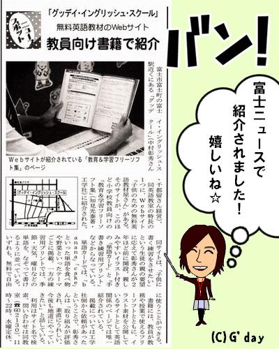 富士ニュースで紹介!