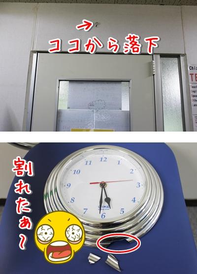 時計が・・・