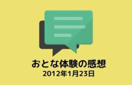 体験レッスン(大人英会話)2012年1月 に受講の方々の感想は?