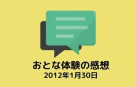 体験レッスンの感想(おとな 2012年1月)最近の若者は!?