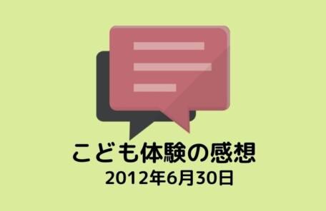 小学生英会話クラスの感想! 親としてありがたい報告会!?