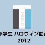 小学生英会話でハロウィンレッスン2012年! 笑顔がたくさん!?