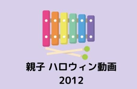 親子英会話クラスでハロウィンレッスン2011年!動画が良い!?