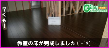 新教室の床