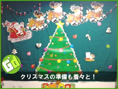 クリスマスの準備も!