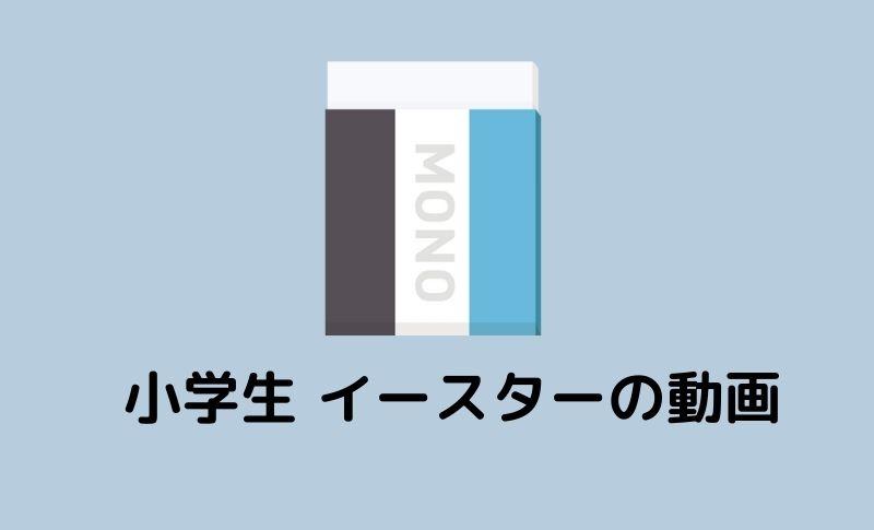 小学生クラスイースターレッスンを【スライドショー】で紹介!2013年