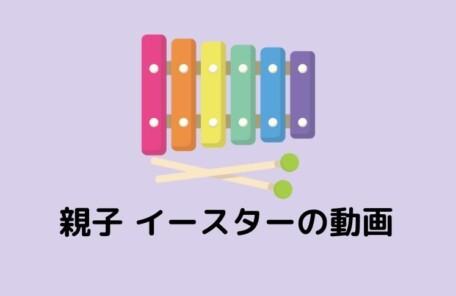 2013年親子クラス イースターレッスンを【スライドショー】で紹介!