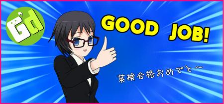 英検合格おめでとう〜