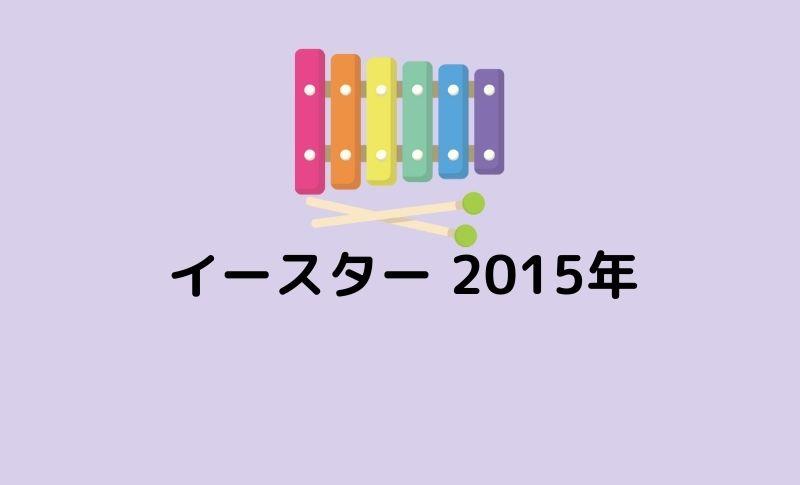 新年度、最初のイベント! イースター 2015