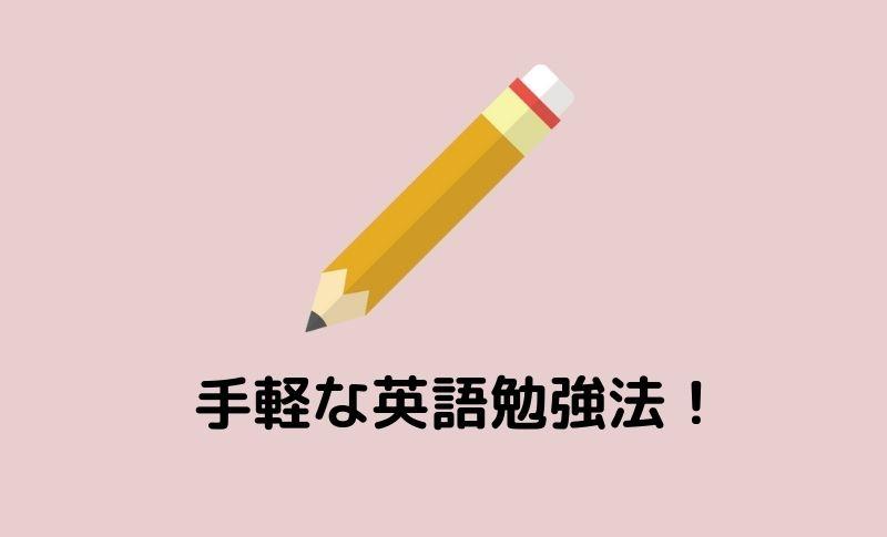 生徒さんに聞いた【手軽にできる】英語勉強法