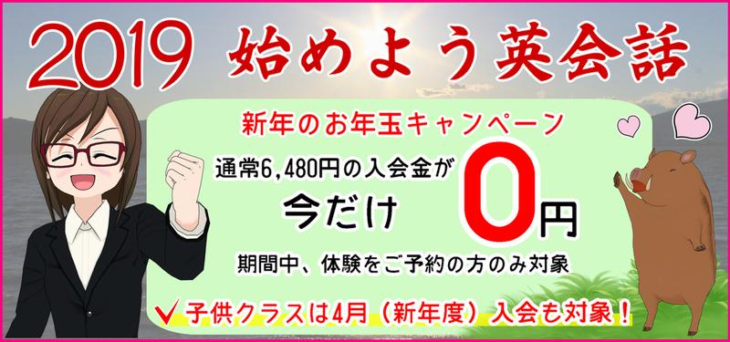 入会金0円キャンーペーン