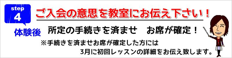 2019年度(4月~)子供クラス生徒募集 STEP4