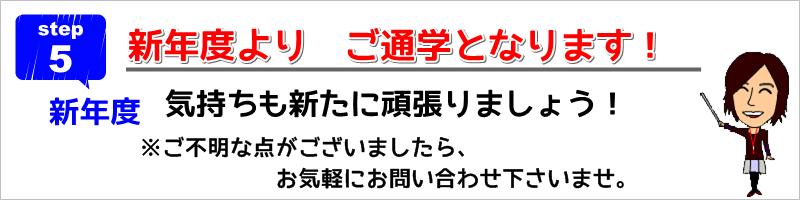 2019年度(4月~)子供クラス生徒募集 STEP5