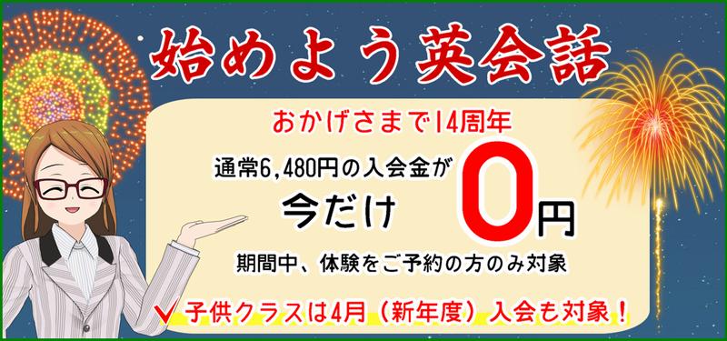 14周年 入会金0円