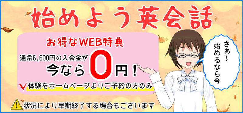 入会金0円キャンペーン