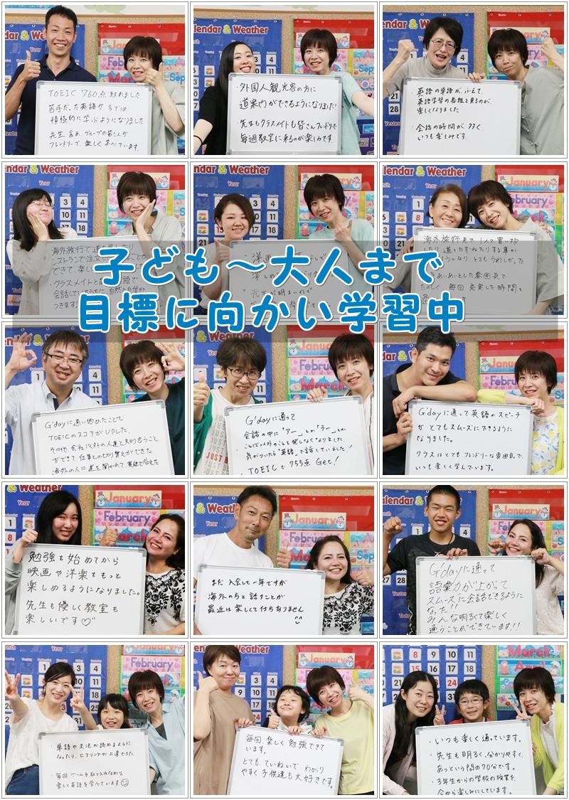 英会話を楽しく学んでいますよ!