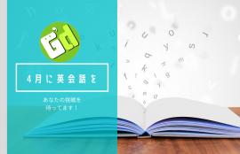 英会話のスタート応援WEB特典を更新!