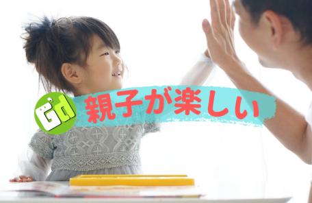 富士市で幼児の習い事なら英会話!いつから始めるのが良いの?