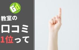 富士市の英会話でおすすめ1位!? 教室の口コミや評価はあてになるの?