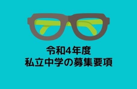 令和4年度 富士市周辺の私立中学校の生徒募集は? 定員・願書受付・試験日などを調査!