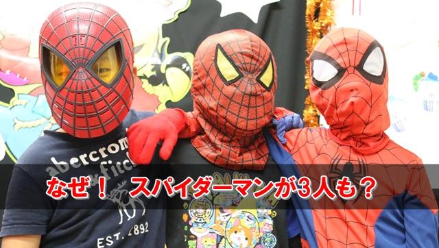 スパイダーマンの仮装